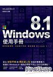 Windows8.1使用手冊