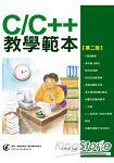 C/C++教學範本(第二版)