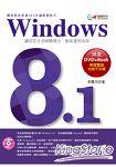 達標!Windows 8.1 (獨家提供長達280分鐘教學影片)