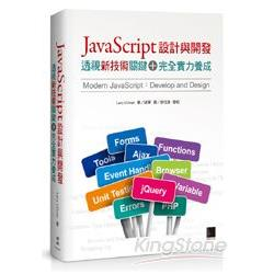 JavaScript設計與開發:透視新技術關鍵+完全實力養成(Modern JavaScript:Develop and Design )