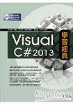 Visual C# 2013學習經典(附Express 2013 for Windows Desktop中文版)