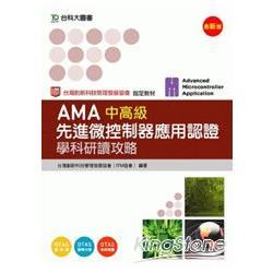 AMA先進微控制器應用認證中高級學科研讀攻略