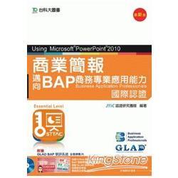 商業簡報Using Microsoft PowerPoint 2010-邁向BAP商務專業應用能力國際認證