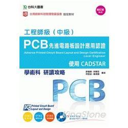 PCB 先進電路板設計應用認證工程師級(中級)學術科研讀攻略-使用CADSTAR - 附術科範例檔案含CADSTAR