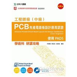 PCB 先進電路板設計應用認證工程師級(中級)學術科研讀攻略- 使用PADS - 附術科範例檔案含PADS學