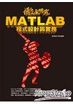 徹底研究 MATLAB 程式設計與實務