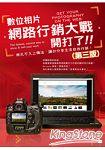 數位相片網路行銷大戰開打了 !!! (第三版)