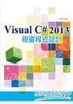 Visual C# 2013視窗程式設計