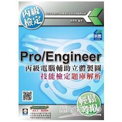 丙級電腦輔助立體製圖Pro/Engineer技能檢定題庫解析