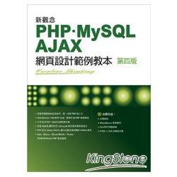 新觀念PHP+MySQL+AJAX網頁設計範例教本[第四版]
