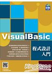 VisualBasic 程式設計入門