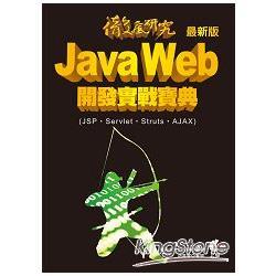 徹底研究 Java Web 開發實戰寶典 - 最新版 (JSP、Servlet、Struts、AJAX)