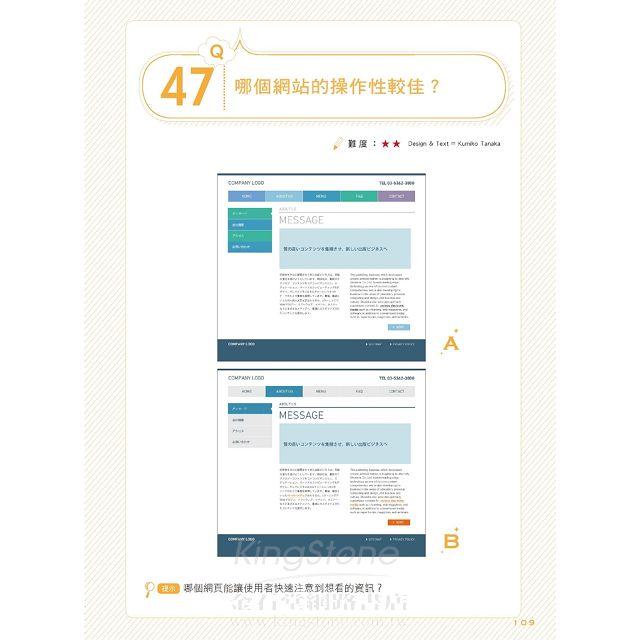這個設計好在哪?看懂平面,網頁及廣告設計的奧秘:設計人一定要答對的55個問題