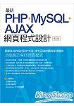 最新PHP+MySQL+Ajax網頁程式設計 第二版
