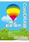 CorelDraw = 創意+聯想