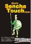 徹底研究 Sencha Touch (第二版)
