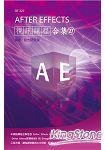 After Effects視訊課程合集(27)