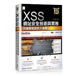 XSS網站安全技術與實務 : 防護解密剖析大進擊