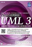 UML 3函數物件導向視覺化系統分析與設計寶典