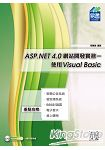 ASP.NET 網站開發實務:使用Visual Basic