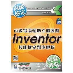 丙級電腦輔助立體製圖Inventor技能檢定題庫解析