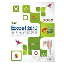 Excel 2013實力養成暨評量(附光碟)