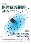 最快進入軟體定義網路(SDN)的第一本書:Software-defined Networking