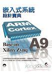ARM Cortex A9 嵌入式系統設計寶典 Base on Xilinx Zynq