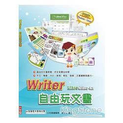 Writer自由玩文書