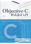 Objective-C程式設計入門