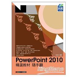 PowerPoint 2010 精選教材 隨手翻