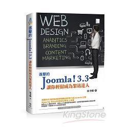 進擊的Joomla! 3.3 : 讓你輕鬆成為架站達人