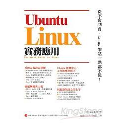 Ubuntu Linux實務應用