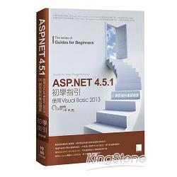 ASP.NET 4.5.1 初學指引[2] - 使用Visual Basic 2013 : 網頁資料庫超簡單