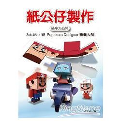 紙公仔製作秘辛大公開:3ds Max與Pepakura Designer
