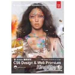 跟Adobe徹底研究Design & Web Premium CS6