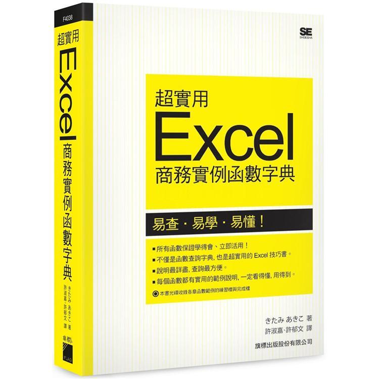超實用Excel商務實例函數字典