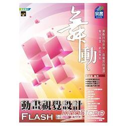 舞動 Flash 動畫視覺設計