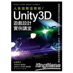 Unity3D遊戲設計範例講堂:人氣遊戲這樣做