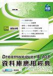 Dreamweaver & ASP 資料庫應用經典