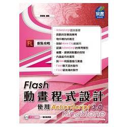 Flash 動畫程式設計 : 使用ActionScript 3.0