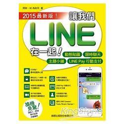 讓我們LINE在一起!2015最新版!