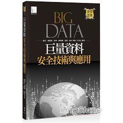 巨量資料安全技術與應用