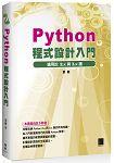 Python程式設計入門