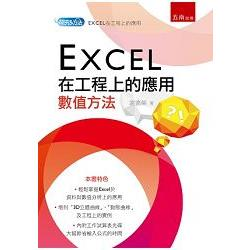 Excel在工程上的應用:數值方法