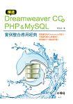 精通Dreamweaver CC與PHP & MySQL實例整合應用經典