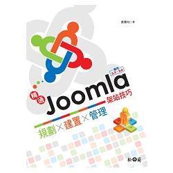 精通Joomla!架站技巧:規劃x建置x管理:適用3.3、3.4