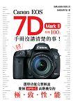 Canon EOS 7D MarkII相機100% 手冊沒講清楚的事