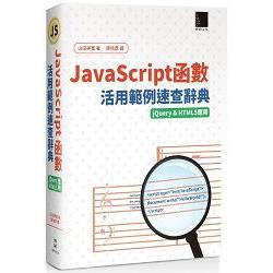 JavaScript函數活用範例速查辭典(jQuery&HTML5應用)