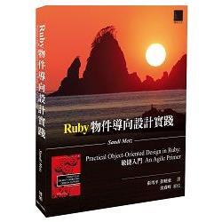 Ruby物件導向設計實踐: 敏捷入門